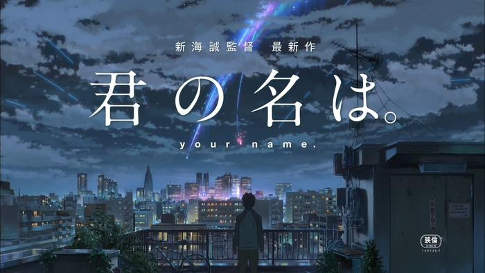 Your Name imagen 11