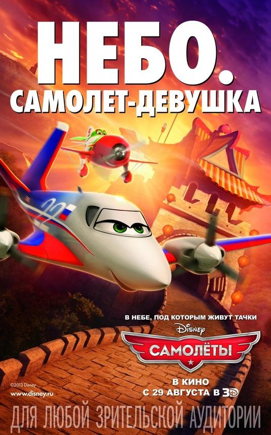 Aviones imagen 64